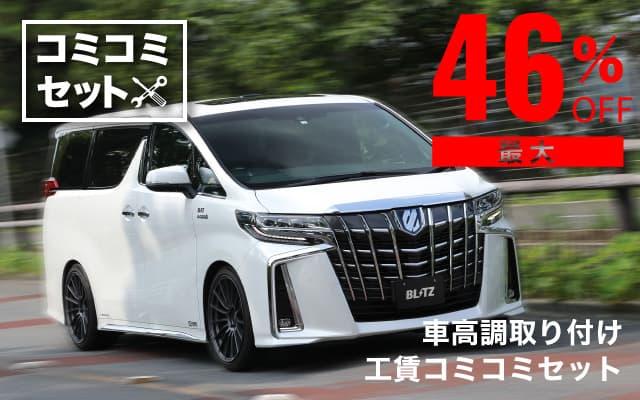 BLITZ・TEIN・HKS・tanabeの車高調なら取付工賃とセットがお買い得!