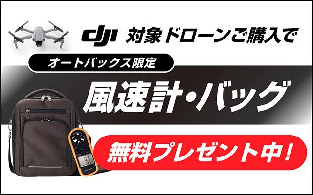 【Mavic Air 2 発売記念キャンペーン】対象のドローンをご購入で風速計とオリジナルバッグをプレゼント!