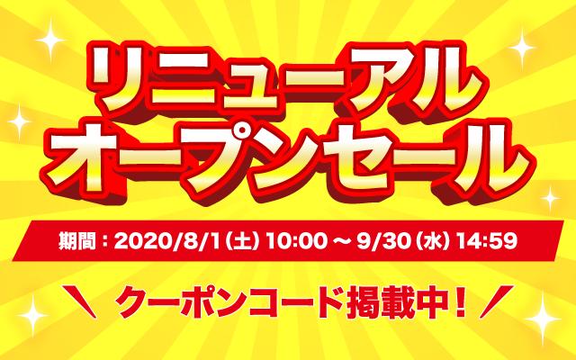 リニューアルオープンセール開催中!10%OFFクーポンプレゼント!!
