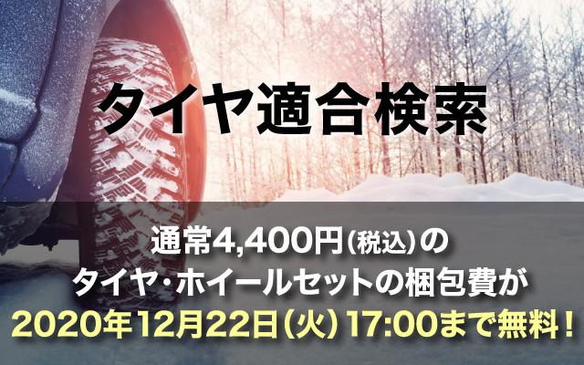 キャンペーン期間中、タイヤ・タイヤホイールの梱包費が無料!